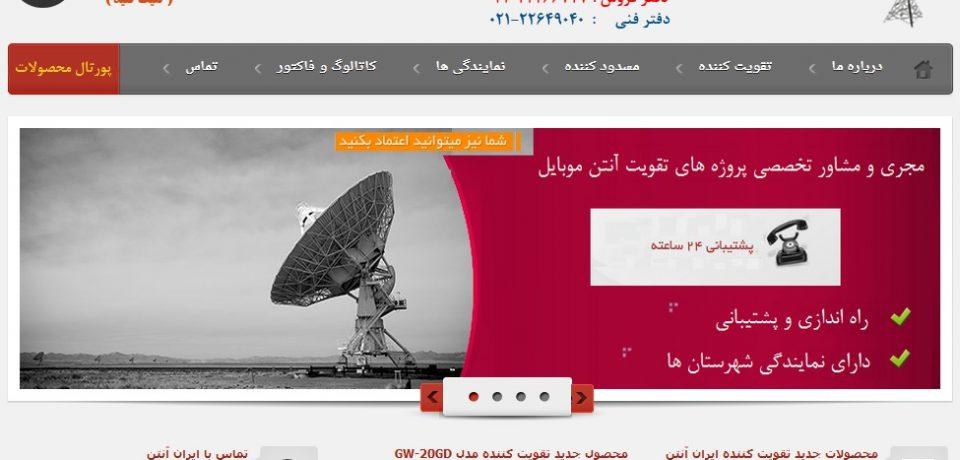 بازرگانی ایران آنتن